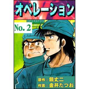 オペレーション (2) 電子書籍版 / 原作:鏡丈二 作画:金井たつお ebookjapan