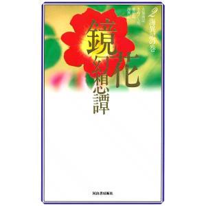 【初回50%OFFクーポン】鏡花幻想譚2 海異記の巻 電子書籍版 / 泉鏡花 ebookjapan
