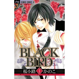BLACK BIRD (1) 電子書籍版 / 桜小路かのこ|ebookjapan