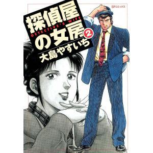 探偵屋の女房 (2) 電子書籍版 / 大島やすいち ebookjapan