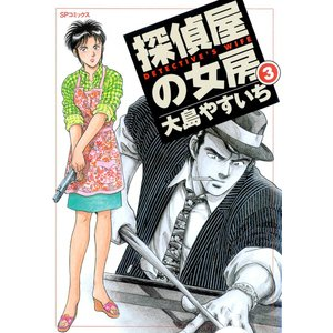 探偵屋の女房 (3) 電子書籍版 / 大島やすいち ebookjapan