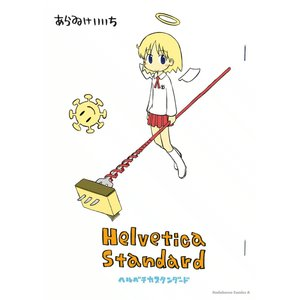 Helvetica Standard 電子書籍版 / あらゐけいいち|ebookjapan