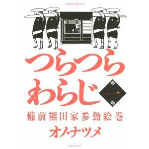 つらつらわらじ (1) 電子書籍版 / オノ・ナツメ|ebookjapan