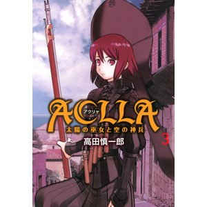 ACLLA〜太陽の巫女と空の神兵〜 (3) 電子書籍版 / 高田慎一郎