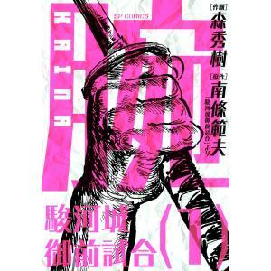 腕KAINA〜駿河城御前試合〜 (1) 電子書籍版 / 作画:森秀樹 原作:南條範夫