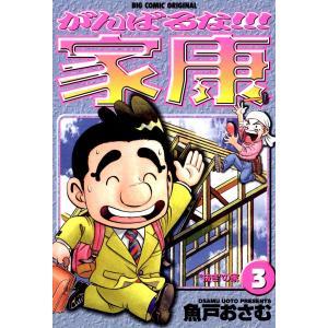 【初回50%OFFクーポン】がんばるな!!!家康 (3) 電子書籍版 / 魚戸おさむ|ebookjapan