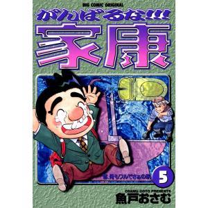 【初回50%OFFクーポン】がんばるな!!!家康 (5) 電子書籍版 / 魚戸おさむ|ebookjapan