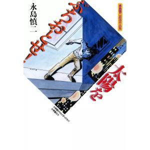 太陽をぶちおとせ! 永島慎二劇画作品集 電子書籍版 / 永島慎二|ebookjapan