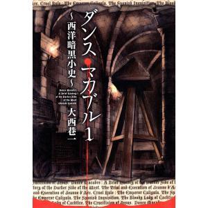 ダンス・マカブル 〜西洋暗黒小史〜 (1) 電子書籍版 / 大西巷一|ebookjapan