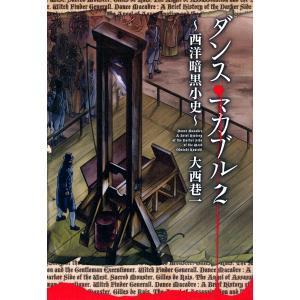 ダンス・マカブル 〜西洋暗黒小史〜 (2) 電子書籍版 / 大西巷一|ebookjapan