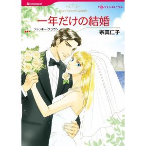 一年だけの結婚 電子書籍版 / 宗真仁子 原作:ジャッキー・ブラウン|ebookjapan