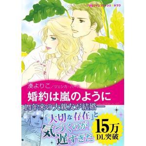 婚約は嵐のように 【シティ・ブライド II】 電子書籍版 / 湊よりこ 原作:ジェシカ・ハート|ebookjapan