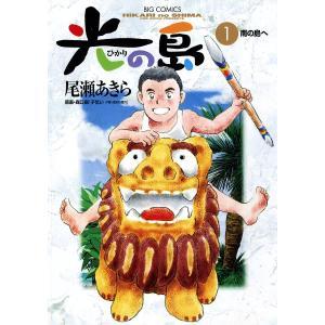 光の島 (1) 電子書籍版 / 尾瀬あきら|ebookjapan