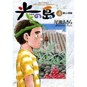 光の島 (4) 電子書籍版 / 尾瀬あきら|ebookjapan