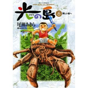 光の島 (6) 電子書籍版 / 尾瀬あきら|ebookjapan
