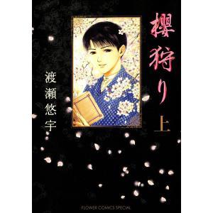 櫻狩り (上) 電子書籍版 / 渡瀬悠宇|ebookjapan