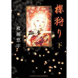 櫻狩り (下) 電子書籍版 / 渡瀬悠宇|ebookjapan