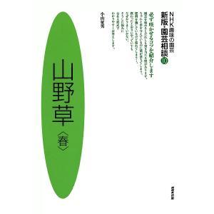 【初回50%OFFクーポン】NHK趣味の園芸 新版・園芸相談10 山野草<春> 電子書籍版 / 小山征男|ebookjapan