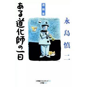ある道化師の一日 電子書籍版 / 永島慎二|ebookjapan