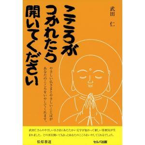 【初回50%OFFクーポン】こころがつかれたら開いてください 電子書籍版 / 武田仁|ebookjapan