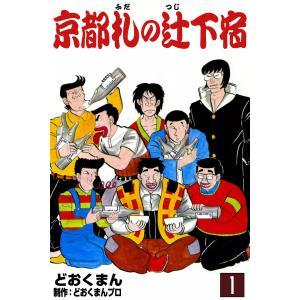 京都札の辻下宿 (1) 電子書籍版 / どおくまん 制作:どおくまんプロ|ebookjapan