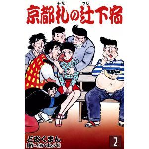 京都札の辻下宿 (2) 電子書籍版 / どおくまん 制作:どおくまんプロ|ebookjapan
