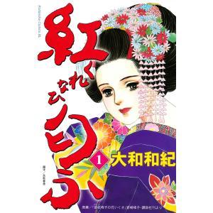 紅匂ふ (1) 電子書籍版 / 大和和紀 原案:岩崎峰子|ebookjapan