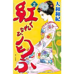 紅匂ふ (2) 電子書籍版 / 大和和紀 原案:岩崎峰子|ebookjapan