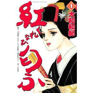 紅匂ふ (4) 電子書籍版 / 大和和紀 原案:岩崎峰子|ebookjapan