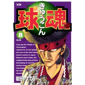 球魂 (8) 電子書籍版 / 岩田やすてる|ebookjapan
