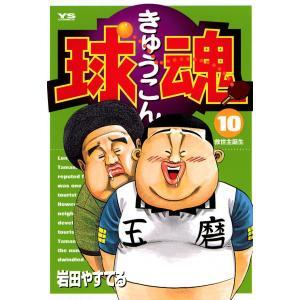 球魂 (10) 電子書籍版 / 岩田やすてる|ebookjapan