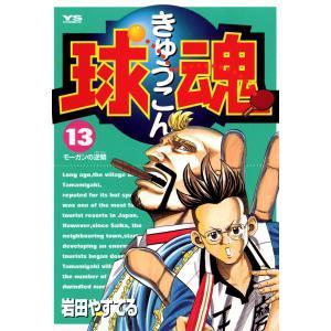 球魂 (13) 電子書籍版 / 岩田やすてる|ebookjapan