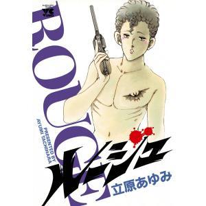 ルージュ 電子書籍版 / 立原あゆみ|ebookjapan
