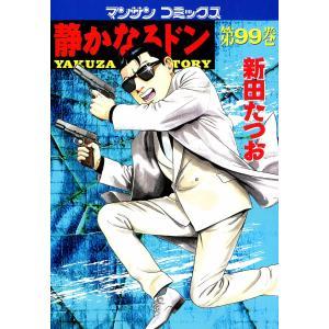 【初回50%OFFクーポン】静かなるドン (99) 電子書籍版 / 新田たつお ebookjapan