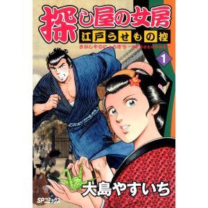 探し屋の女房 (1) 電子書籍版 / 大島やすいち ebookjapan