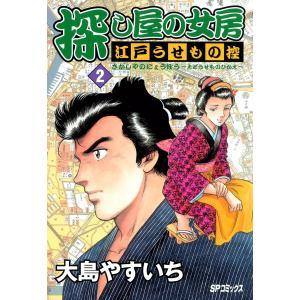 探し屋の女房 (2) 電子書籍版 / 大島やすいち ebookjapan