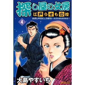 探し屋の女房 (4) 電子書籍版 / 大島やすいち ebookjapan