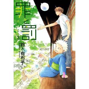 罪と罰 (3) 電子書籍版 / 鈴木有布子|ebookjapan