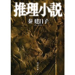 推理小説 電子書籍版 / 秦建日子 ebookjapan