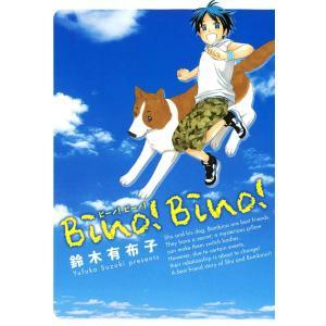 Bino!Bino! 電子書籍版 / 鈴木有布子|ebookjapan