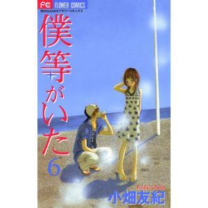 僕等がいた (6) 電子書籍版 / 小畑友紀 ebookjapan