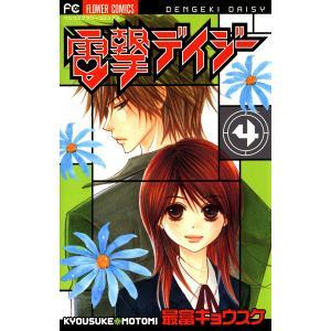 電撃デイジー (4) 電子書籍版 / 最富キョウスケ|ebookjapan