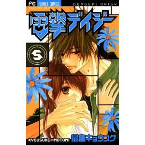 電撃デイジー (5) 電子書籍版 / 最富キョウスケ|ebookjapan