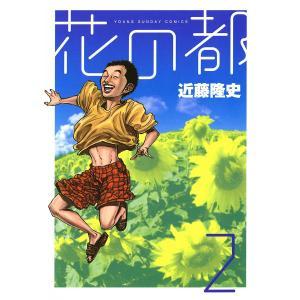 花の都 (2) 電子書籍版 / 近藤隆史 ebookjapan