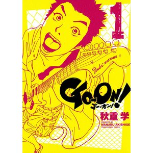 【初回50%OFFクーポン】GO‐ON! (1) 電子書籍版 / 秋重学|ebookjapan