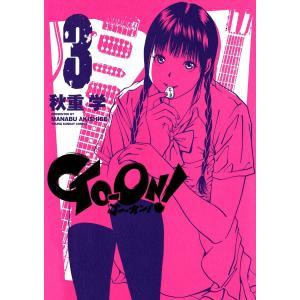 【初回50%OFFクーポン】GO‐ON! (3) 電子書籍版 / 秋重学|ebookjapan