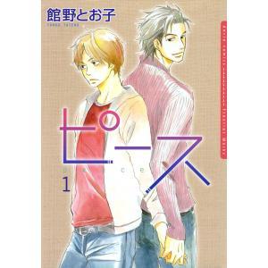 ピース (1) 電子書籍版 / 館野とお子|ebookjapan