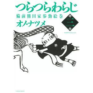 つらつらわらじ (3) 電子書籍版 / オノ・ナツメ|ebookjapan