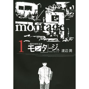 三億円事件奇譚 モンタージュ (1) 電子書籍版 / 渡辺潤|ebookjapan