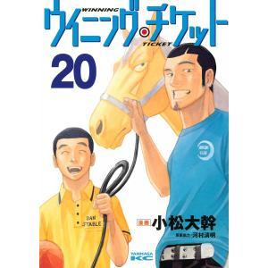 ウイニング・チケット (20) 電子書籍版 / 原作:河村清明 漫画:小松大幹|ebookjapan